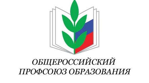 Объявлен конкурс на лучшую профсоюзную организацию