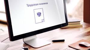Правительство перенесло срок уведомления работников о праве на электронную трудовую книжку