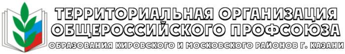 Территориальная организация Общероссийского Профсоюза  образования Кировского и Московского районов г. Казани