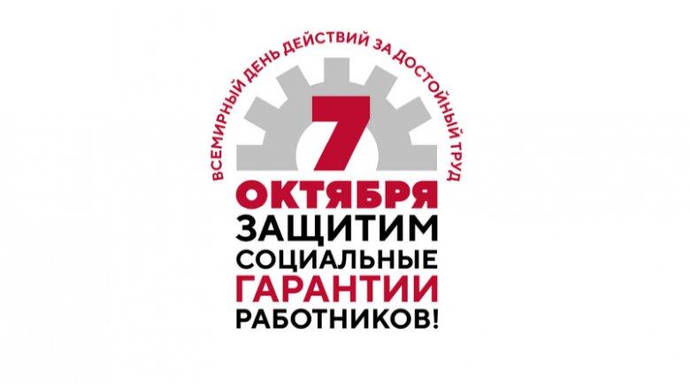 7 октября — всемирный день действий «За достойный труд!»